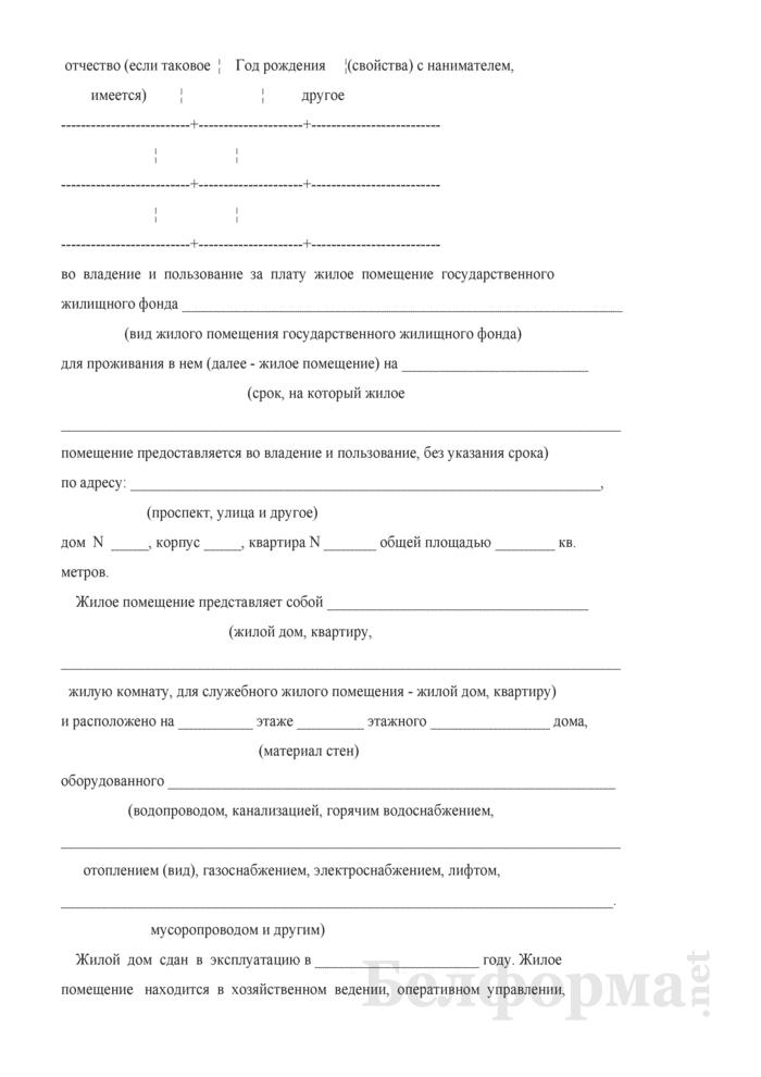 Типовой договор найма жилого помещения государственного жилищного фонда. Страница 2