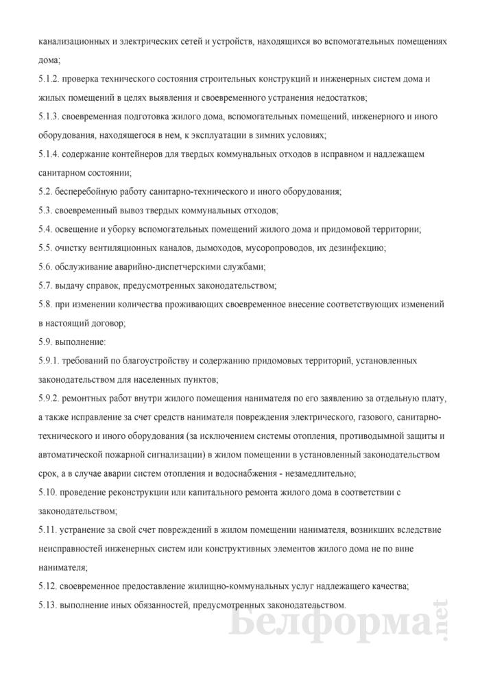 Типовой договор найма жилого помещения государственного жилищного фонда. Страница 6