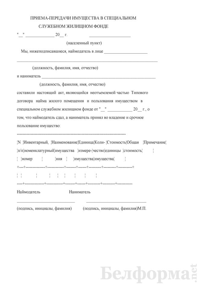 Типовой договор найма жилого помещения и пользования имуществом в специальном служебном жилищном фонде. Страница 6