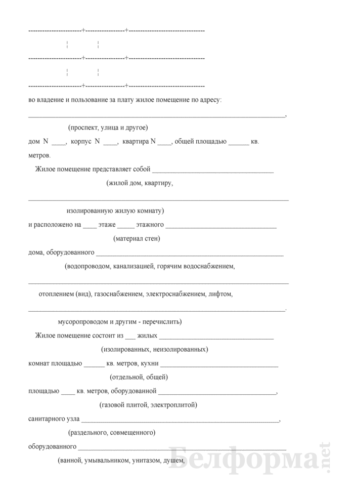 Типовой договор поднайма жилого помещения (части жилого помещения), занимаемого обязанными лицами по договору найма жилого помещения государственного жилищного фонда. Страница 2