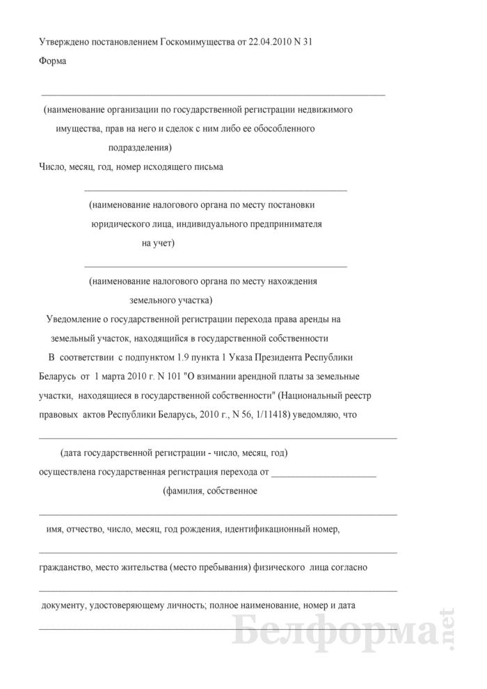 Уведомление о государственной регистрации перехода права аренды на земельный участок, находящийся в государственной собственности. Страница 1