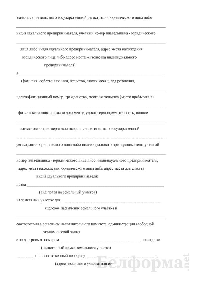 Уведомление о государственной регистрации перехода права аренды на земельный участок, находящийся в государственной собственности. Страница 2