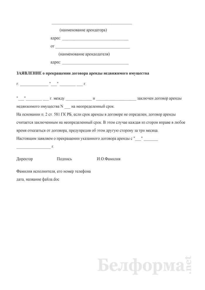 Заявление о прекращении договора аренды недвижимого имущества. Страница 1