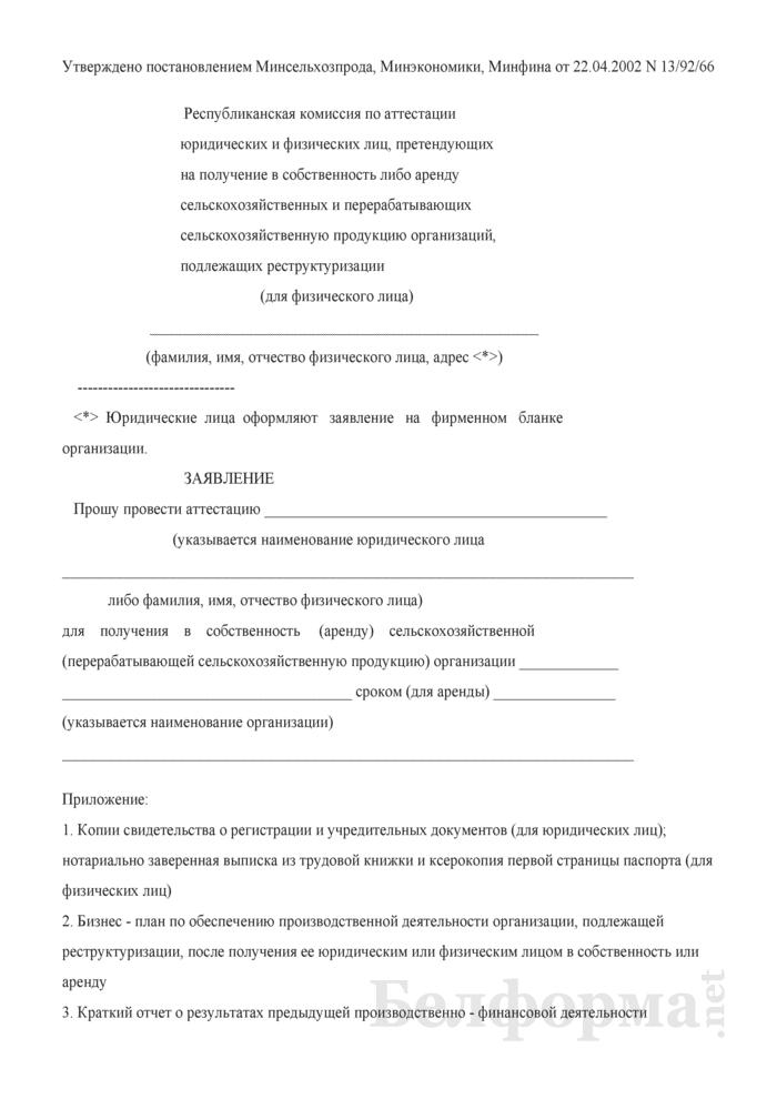 Заявление о проведении аттестации юридических и физических лиц, претендующих на получение в собственность либо аренду сельскохозяйственных и перерабатывающих сельскохозяйственную продукцию организаций, подлежащих реструктуризации. Страница 1