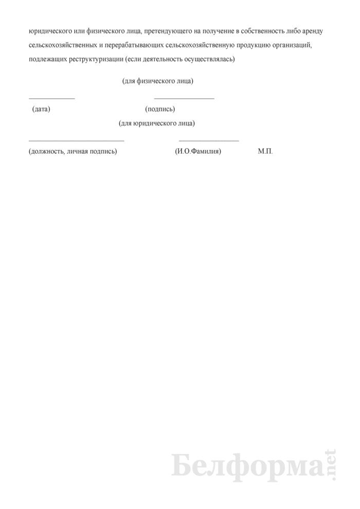 Заявление о проведении аттестации юридических и физических лиц, претендующих на получение в собственность либо аренду сельскохозяйственных и перерабатывающих сельскохозяйственную продукцию организаций, подлежащих реструктуризации. Страница 2