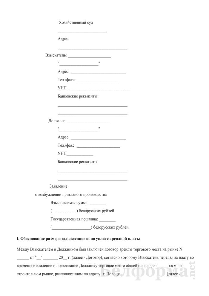Заявление о возбуждении приказного производства. Страница 1