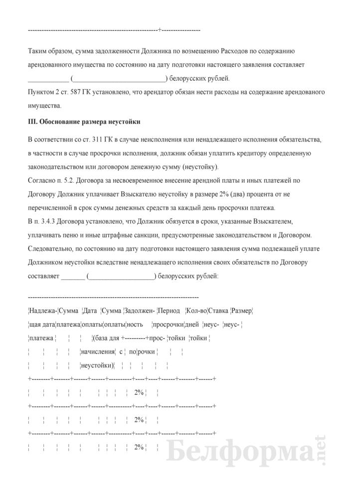 Заявление о возбуждении приказного производства. Страница 4