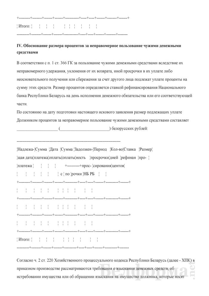 Заявление о возбуждении приказного производства. Страница 5
