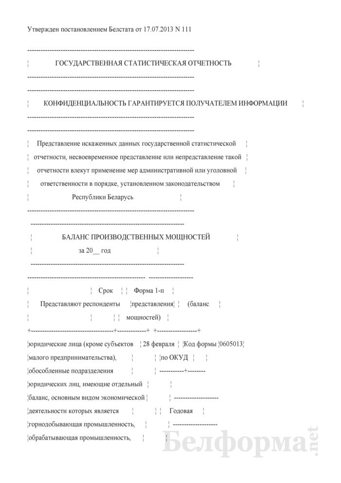 Баланс производственных мощностей (Форма 1-п (баланс мощностей) (годовая), код формы по ОКУД 0605013). Страница 1