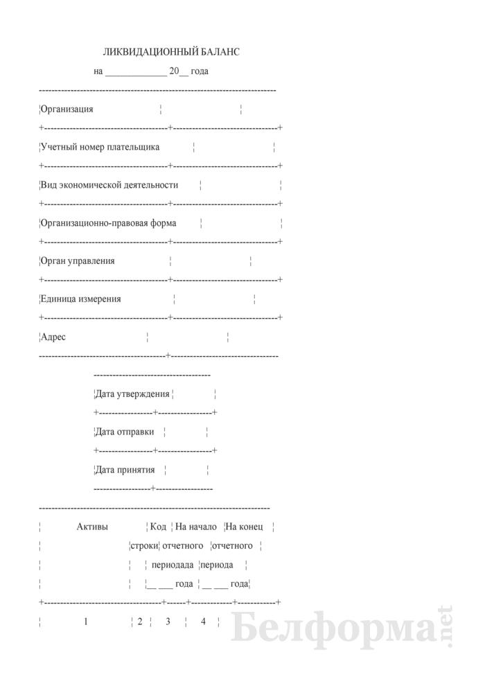 Ликвидационный баланс. Страница 1