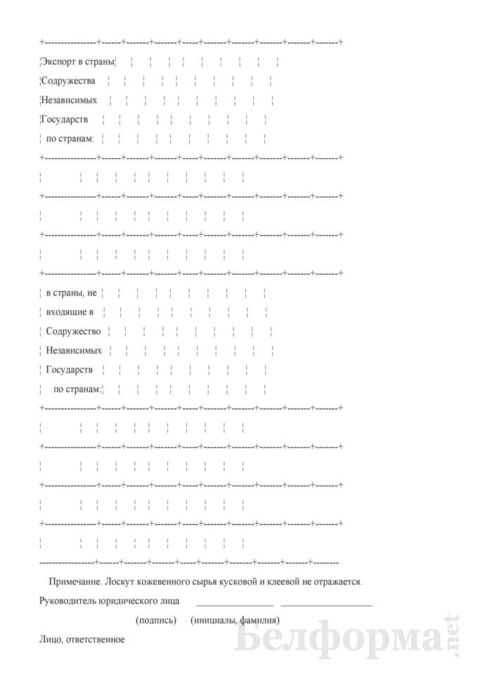 Отчетный баланс кожевенного сырья. Форма 4-кожсырье (Минсельхозпрод) (квартальная (I, II, III кварталы, год). Страница 11
