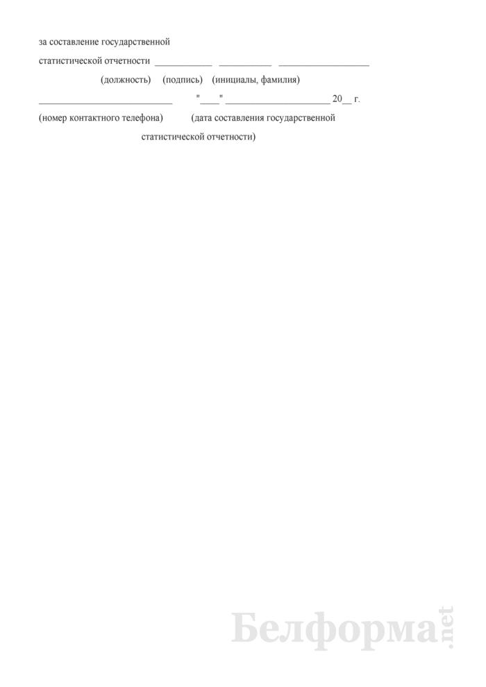 Отчетный баланс кожевенного сырья. Форма 4-кожсырье (Минсельхозпрод) (квартальная (I, II, III кварталы, год). Страница 12