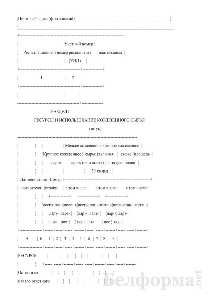 Отчетный баланс кожевенного сырья. Форма 4-кожсырье (Минсельхозпрод) (квартальная (I, II, III кварталы, год). Страница 4