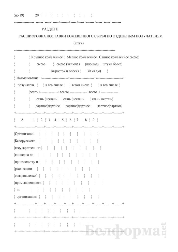 Отчетный баланс кожевенного сырья. Форма 4-кожсырье (Минсельхозпрод) (квартальная (I, II, III кварталы, год). Страница 9