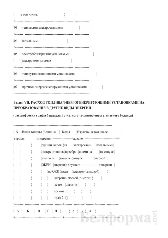 Отчетный топливно-энергетический баланс. Форма № 1-ТЭБ. Страница 23
