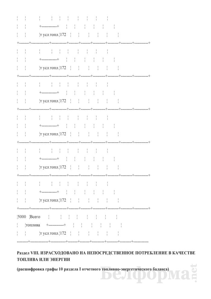 Отчетный топливно-энергетический баланс. Форма № 1-ТЭБ. Страница 26