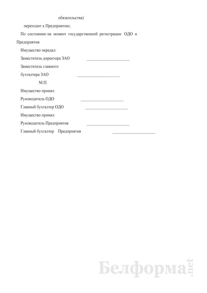 Примерный разделительный баланс. Страница 11