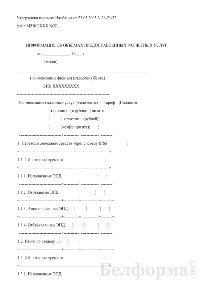 Информация об объемах предоставленных расчетных услуг (файл MZR00XXX.NOБ). Страница 1