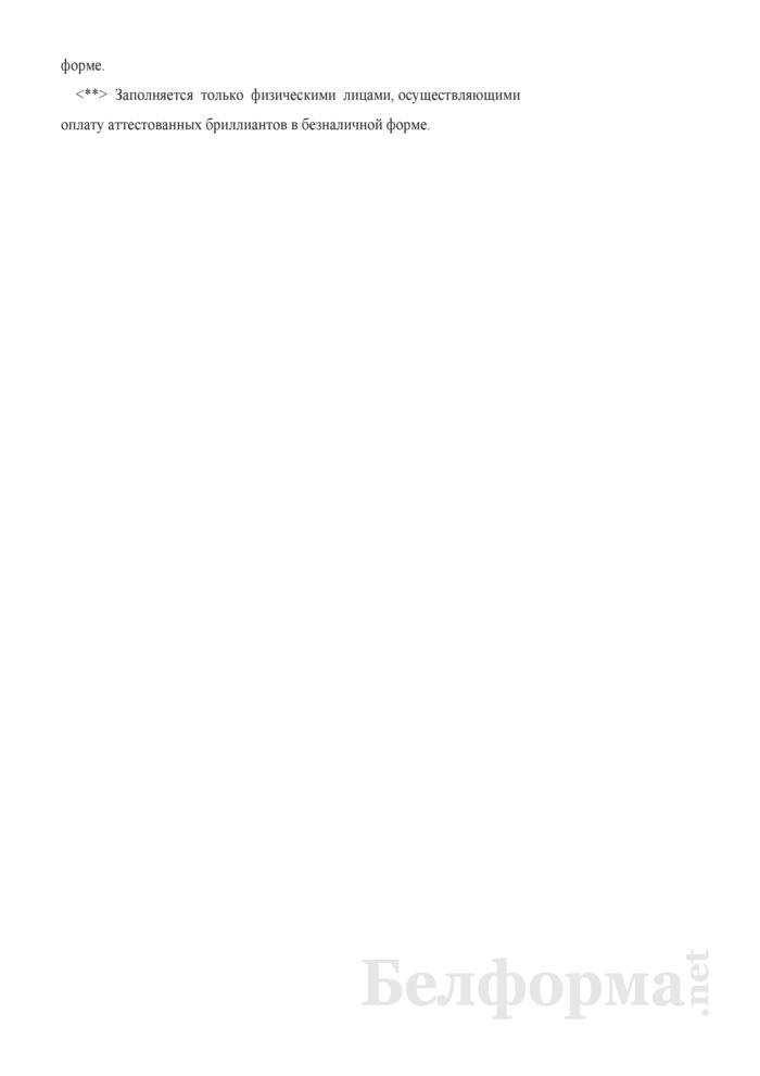 Опись учета аттестованных бриллиантов. Форма № 0402530036. Страница 2