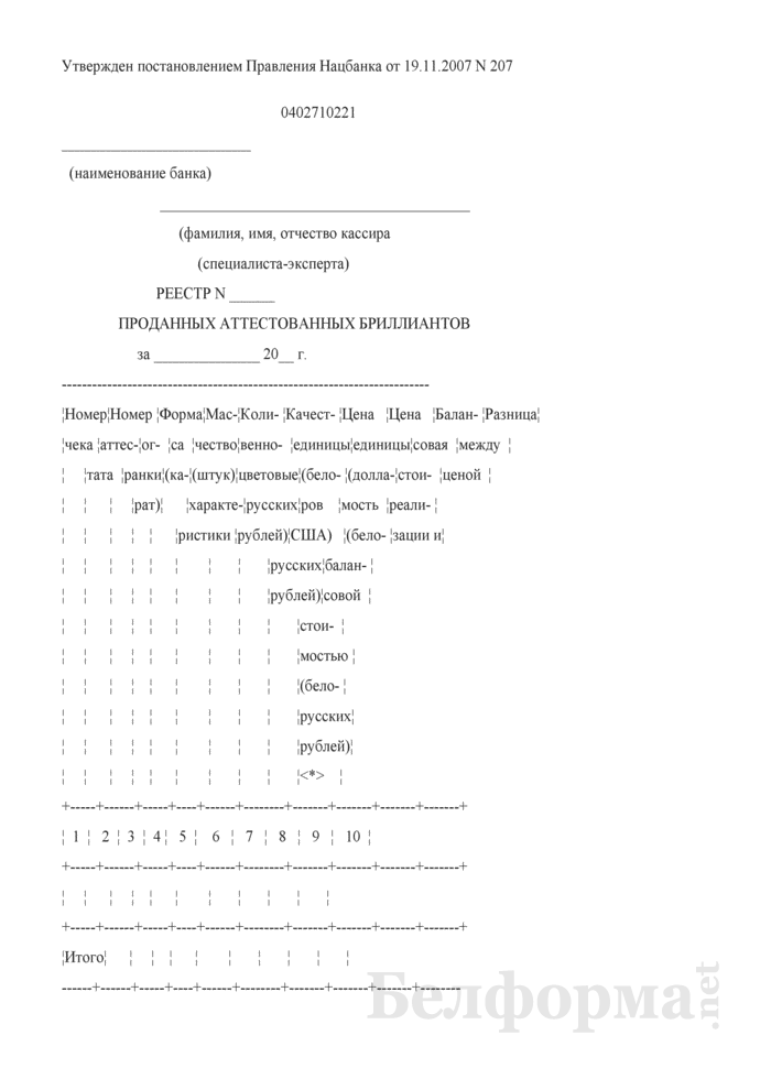 Реестр проданных аттестованных бриллиантов. Форма № 0402710221. Страница 1