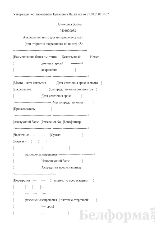 Аккредитив (авизо для авизующего банка) (при открытии аккредитива по почте). Форма № 0401020038. Страница 1