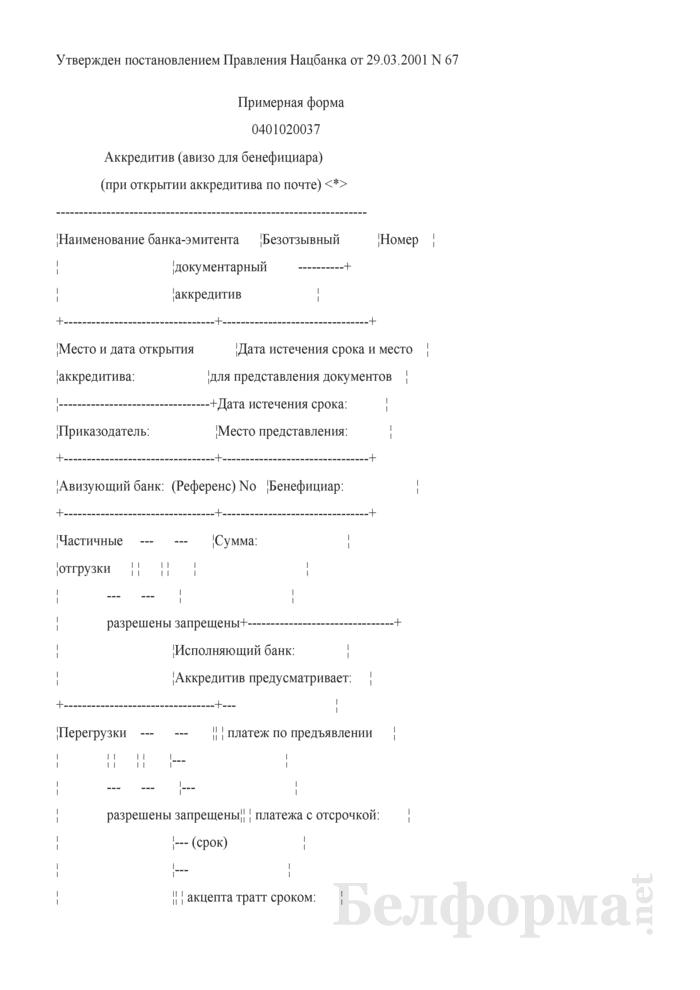Аккредитив (авизо для бенефициара) (при открытии аккредитива по почте). Форма № 0401020037. Страница 1
