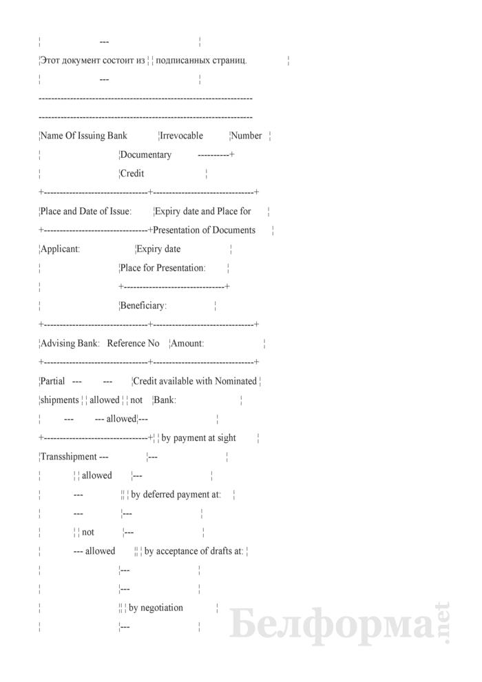 Аккредитив (авизо для бенефициара) (при открытии аккредитива по почте). Форма № 0401020037. Страница 3