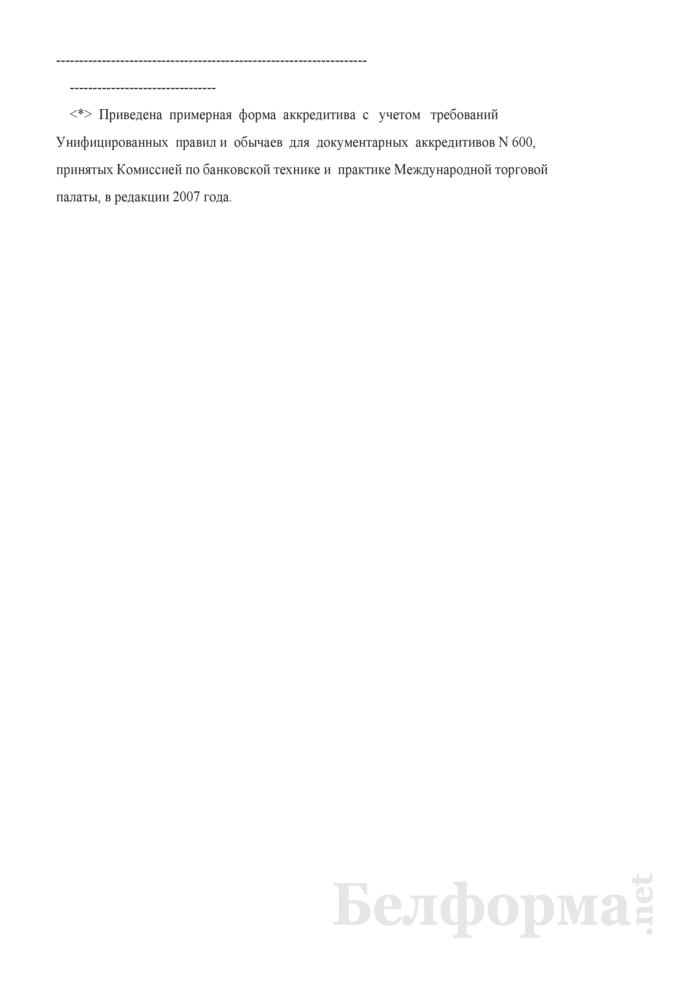Аккредитив (авизо для бенефициара) (при открытии аккредитива по почте). Форма № 0401020037. Страница 5