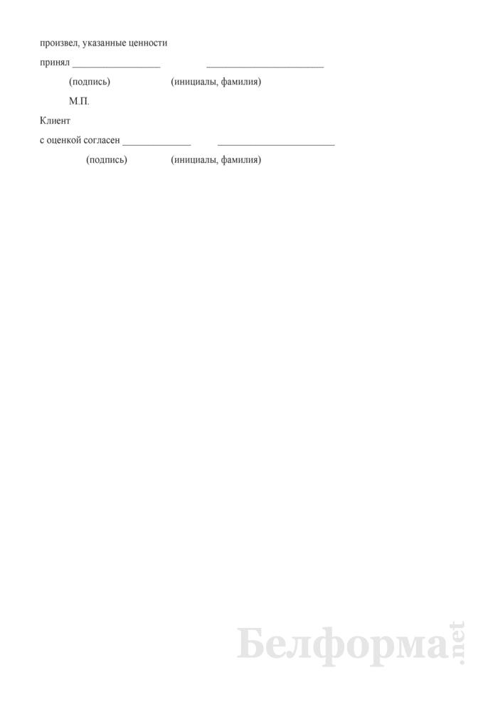 Чек на приобретенные (выкупленные) аттестованные бриллианты. Форма № 0402960037. Страница 2