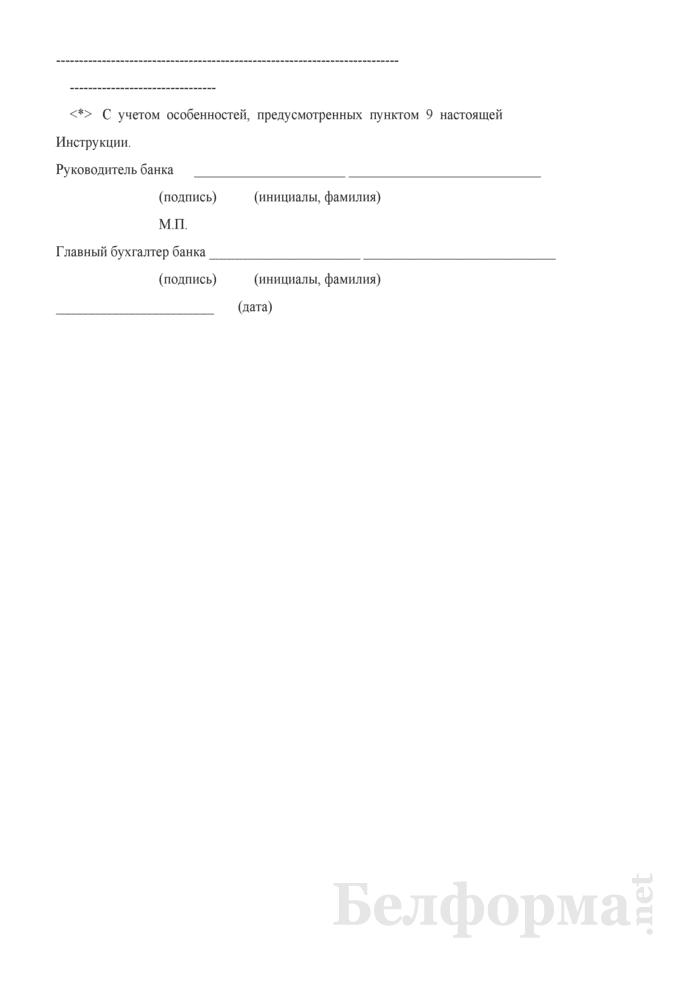 Данные об остатках привлеченных средств, участвующих в расчете резервных требований. Страница 14