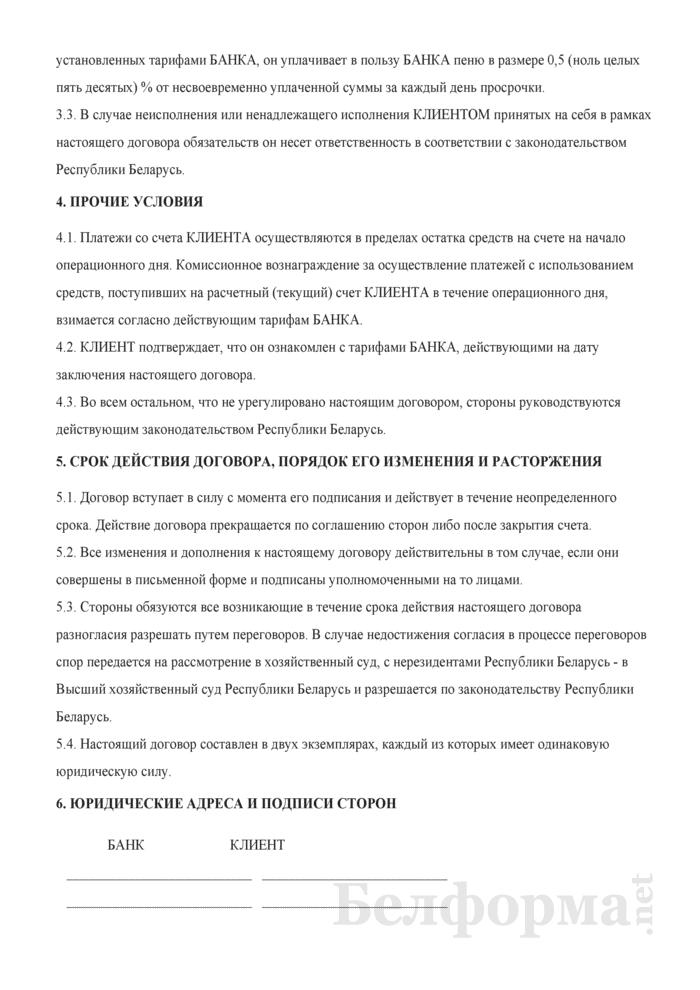 Договор банковского счета (на расчетно-кассовое обслуживание). Страница 4