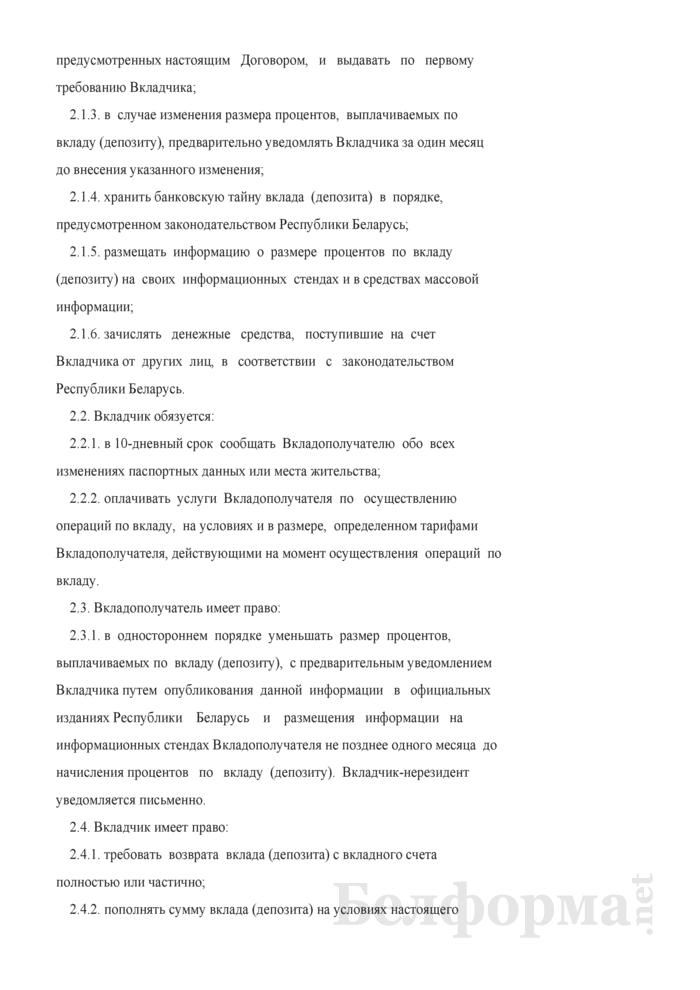 Договор банковского вклада (депозита) до востребования, заключаемого банками Республики Беларусь с физическими лицами. Страница 2