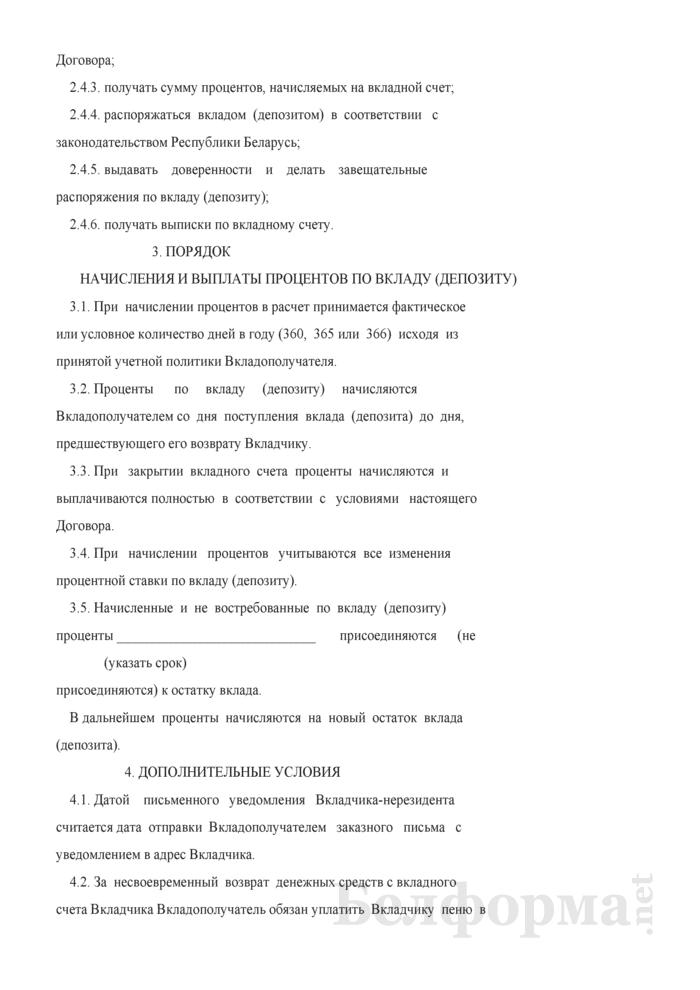 Договор банковского вклада (депозита) до востребования, заключаемого банками Республики Беларусь с физическими лицами. Страница 3