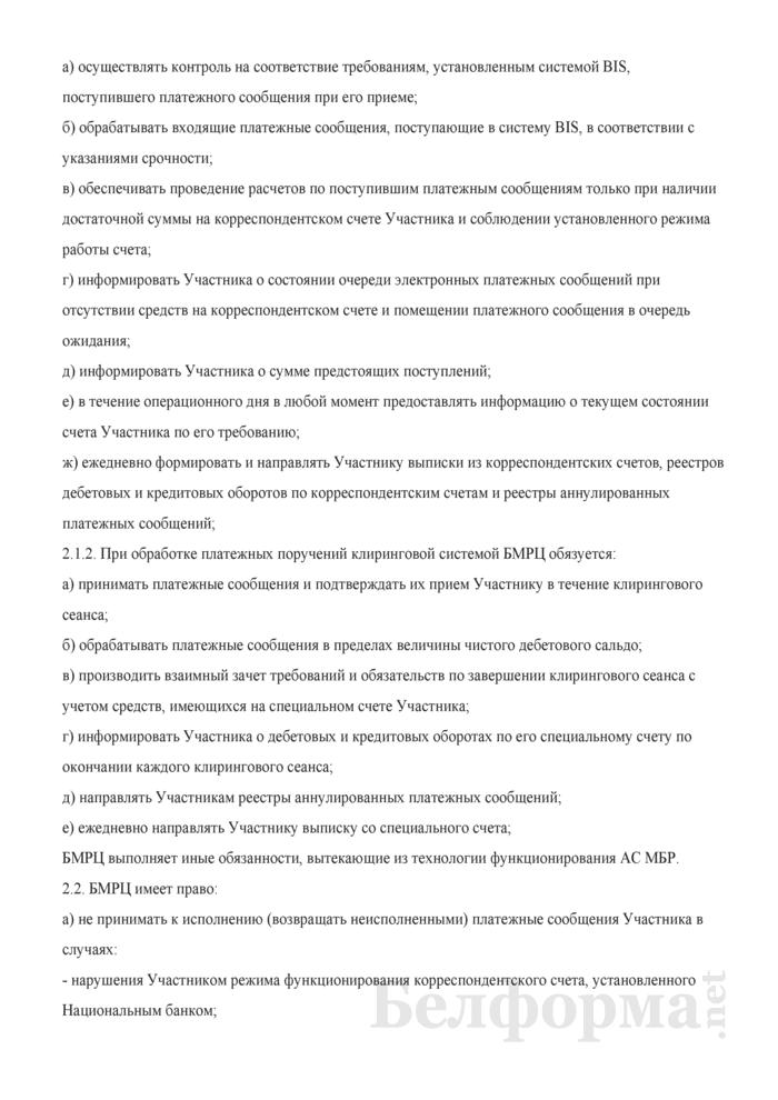 Договор на оказание услуг по обеспечению проведения межбанковских расчетов через автоматизированную систему межбанковских расчетов. Страница 2