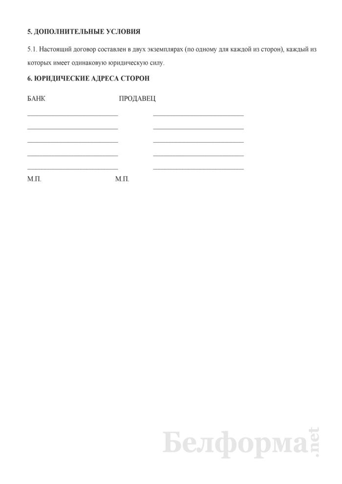 Договор на покупку безналичной иностранной валюты. Страница 2