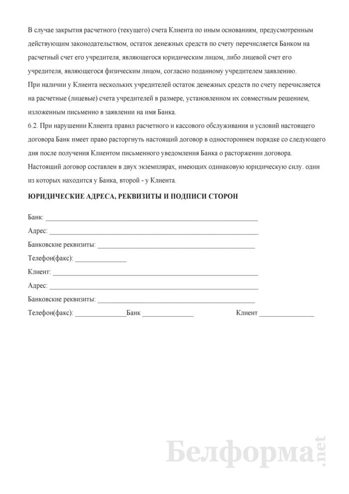 Договор на расчетное и кассовое обслуживание. Страница 4