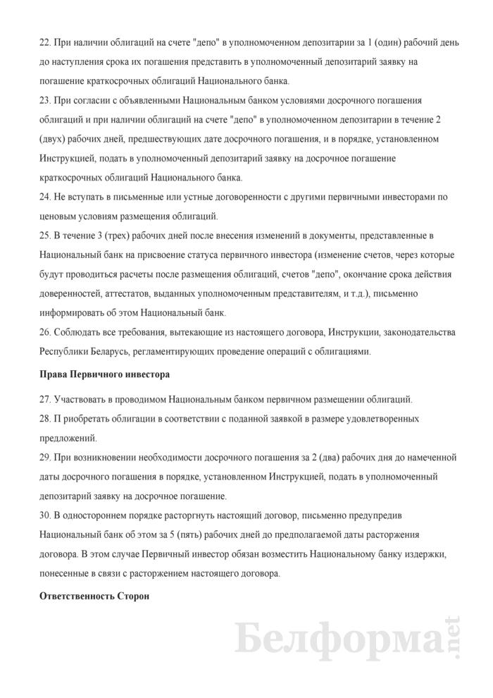 Договор на выполнение функций Первичного инвестора краткосрочных облигаций Национального банка Республики Беларусь. Страница 4