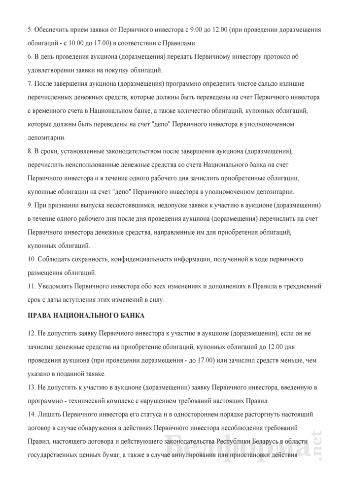 Договор на выполнение функций первичного инвестора государственных краткосрочных облигаций Республики Беларусь и государственных долгосрочных облигаций с купонным доходом. Страница 2