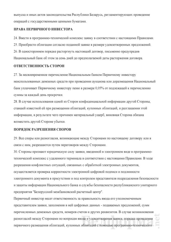 Договор на выполнение функций первичного инвестора государственных краткосрочных облигаций Республики Беларусь и государственных долгосрочных облигаций с купонным доходом. Страница 4