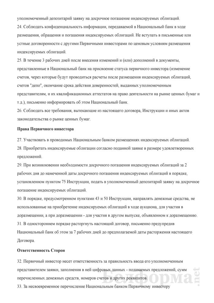 Договор на выполнение функций первичного инвестора индексируемых облигаций Национального банка Республики Беларусь для юридических лиц. Страница 4