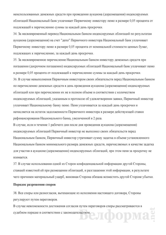 Договор на выполнение функций первичного инвестора индексируемых облигаций Национального банка Республики Беларусь для юридических лиц. Страница 5