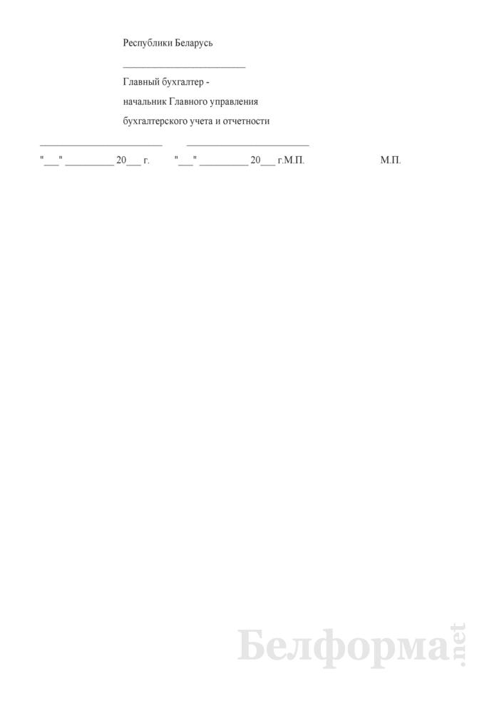 Договор об использовании произведения науки. Страница 5