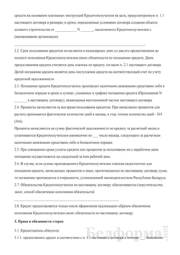 Договор об открытии кредитной линии физическому лицу на финансирование приобретения жилья. Страница 2