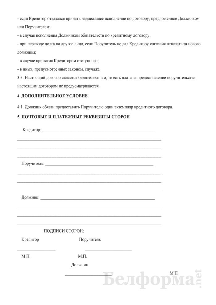 Договор поручительства к кредитному договору. Страница 3