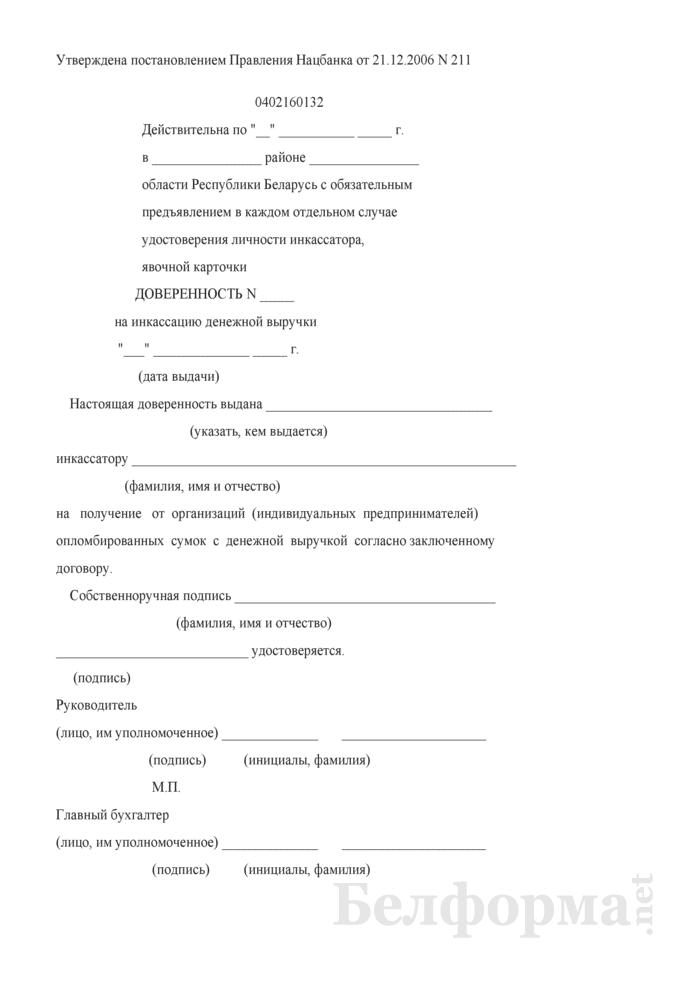 Доверенность на инкассацию денежной выручки (Форма 0402160132). Страница 1