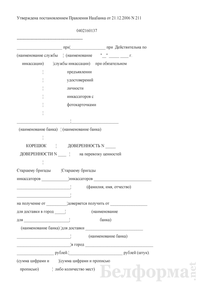 Доверенность на перевозку ценностей (Форма 0402160137). Страница 1
