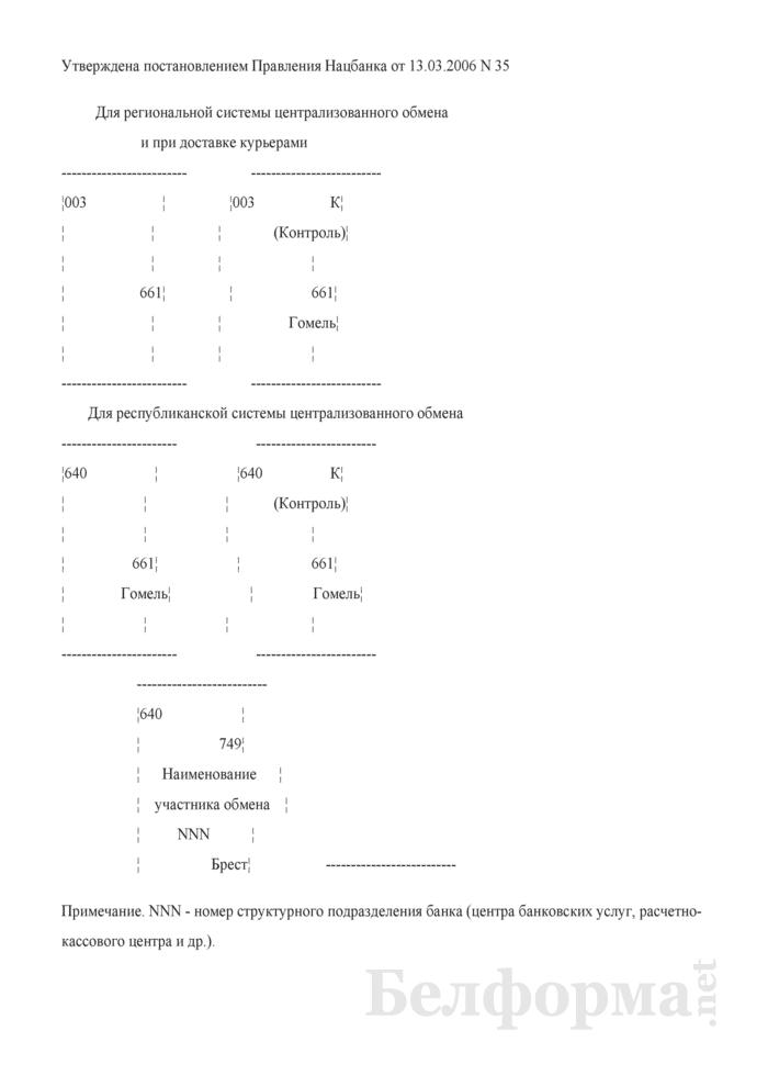 Форма оформления упаковок с корреспонденцией. Страница 1