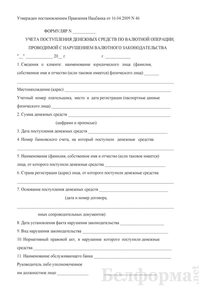Формуляр учета поступления денежных средств по валютной операции, проводимой с нарушением валютного законодательства. Страница 1