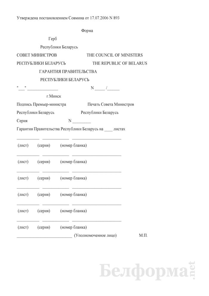 Гарантия Правительства Республики Беларусь. Страница 1