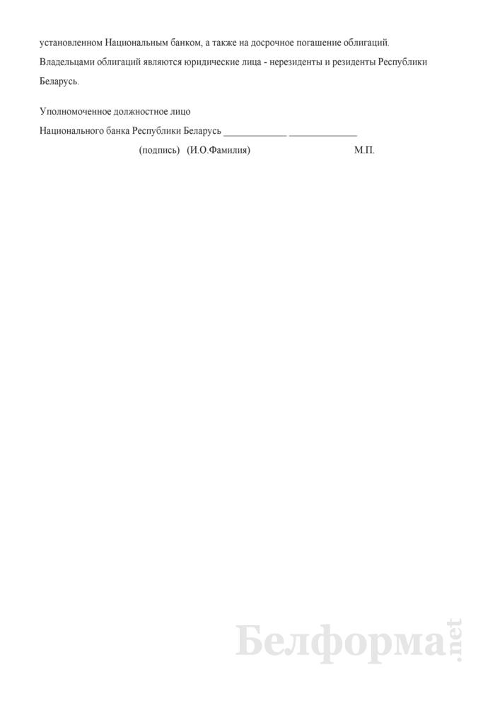 Глобальный сертификат облигаций Национального банка Республики Беларусь с купонным доходом, номинированных в свободно конвертируемой валюте, для юридических лиц. Страница 2